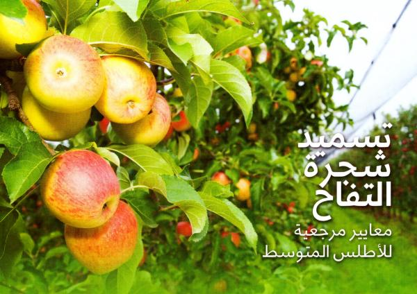 ملحق العدد 112 (ماي/يونيو 2018) لمجلة Agriculture du Maghreb : مقالة الدكتور رشيد رزوق الباحث بالمركز الجهوي للبحث الزراعي لمكناس