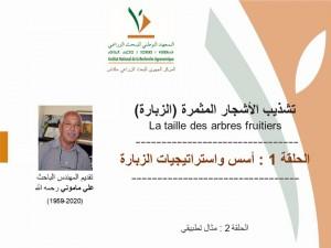 Episode 1 : Principes et stratégies de la taille des arbres fruitiers. Par Feu Ali Mamouni (INRA - CRRA Meknès et Al Fallah TV, 2020)